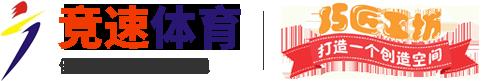 河南省竞速体育设施有限公司